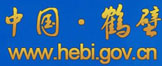 http://www.hebi.gov.cn